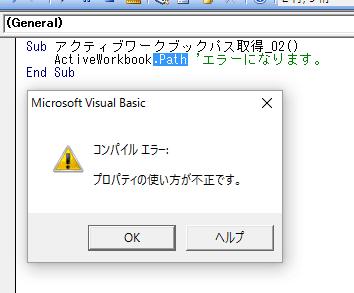 Visual Basic Editor のスクリーンショット。もう一つのエラー。