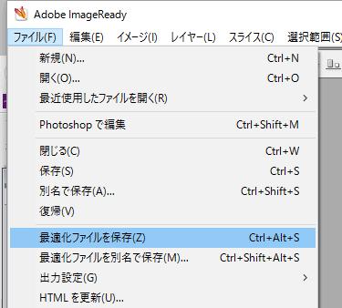 ファイルメニューから「最適化ファイルを保存」を選択します。