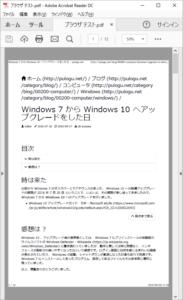 ブラウザから印刷した PDF です。