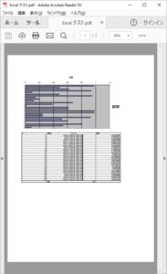 Excel から印刷した PDF です。