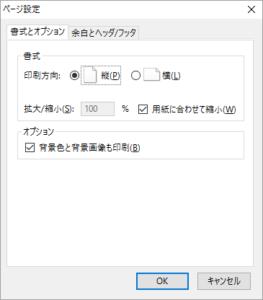 Firefox のページ設定。書式とオプション。