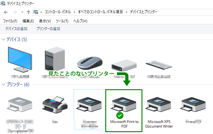 「デバイスとプリンター」の中に「 Microsoft Print to PDF 」というプリンターがあります。