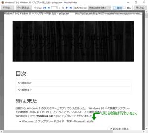 URL が印刷されていない。