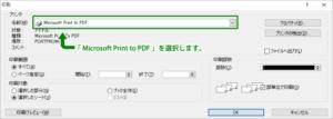 ワードの印刷画面です。