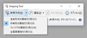 Windows のスニッピングツール。