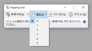 遅延を指定して、数秒後の画面のスクリーンショットを保存できるようです。