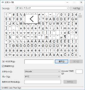 Windows 10 のアクセサリに最初から入っていた「文字コード表」アプリケーション