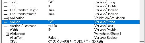 Value2 プロパティがあって、 Value プロパティが見当たりません。