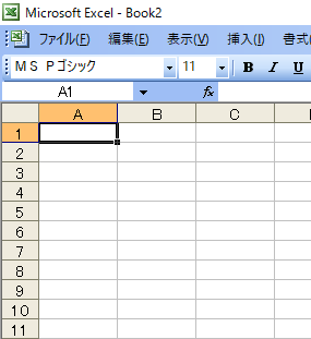 Excel を起動しました。