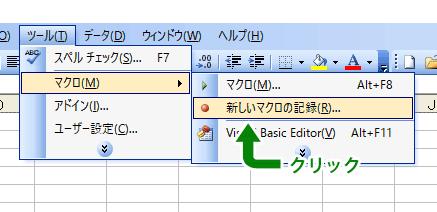 Excel 上部のメニューの ツール > マクロ > 新しいマクロの記録 をクリックします。