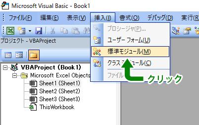 001784-insert-standard-modu