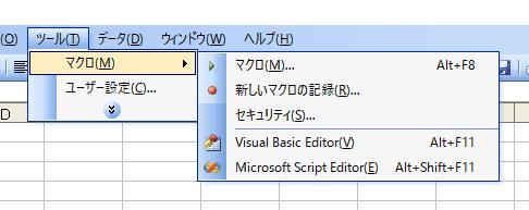Excel に標準で付いているマクロという機能のメニュー。