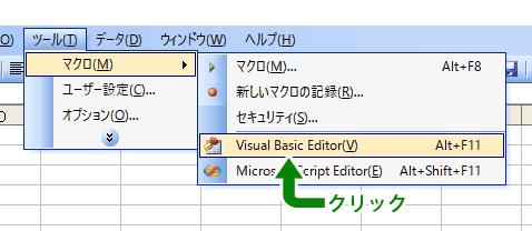 ツール > マクロ > VisualBasicEditer をクリックする。
