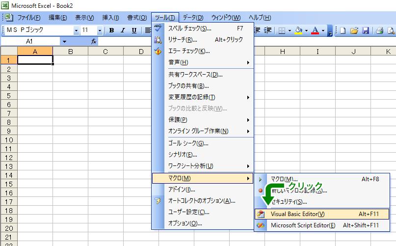 Excel の画面。 Visual Basic Editor 起動方法。