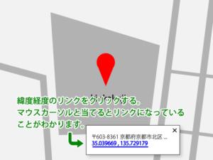 緯度経度のリンクをクリックする。マウスカーソルと当てるとリンクになっていることがわかります。