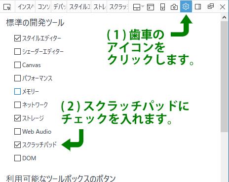 Firefox の開発ツール。オプション設定の画面。