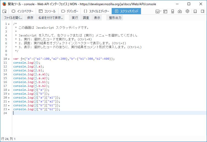 Firefox の開発ツールのスクラッチパッドで多次元 JSON のテスト。