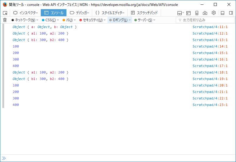 コンソールで多次元 JSON のテスト結果表示。