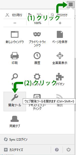 Firefox の開発ツールを表示します。