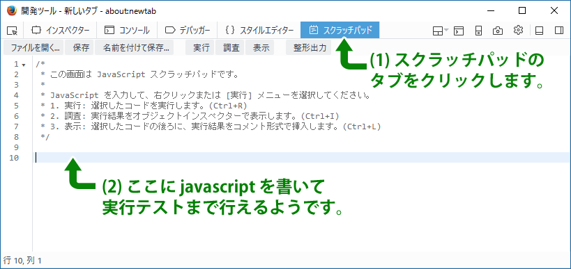 Firefox 開発ツールの画面。スクラッチパッドを表示したところ。