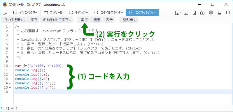 Firefox 開発ツールのスクラッチパッドで javascript の実行テスト。