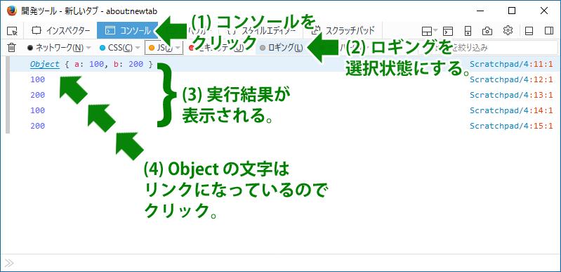Firefox の開発ツール。コンソールの画面。