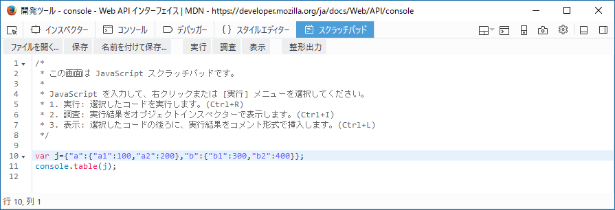 console.table(); を使用。