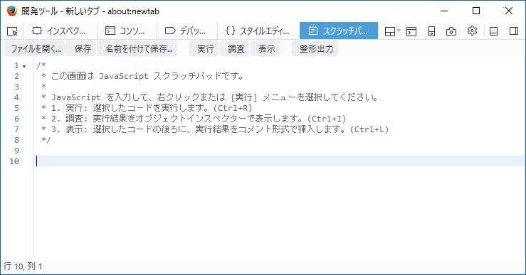 Firefox の開発ツール。スクラッチパッドの画面。