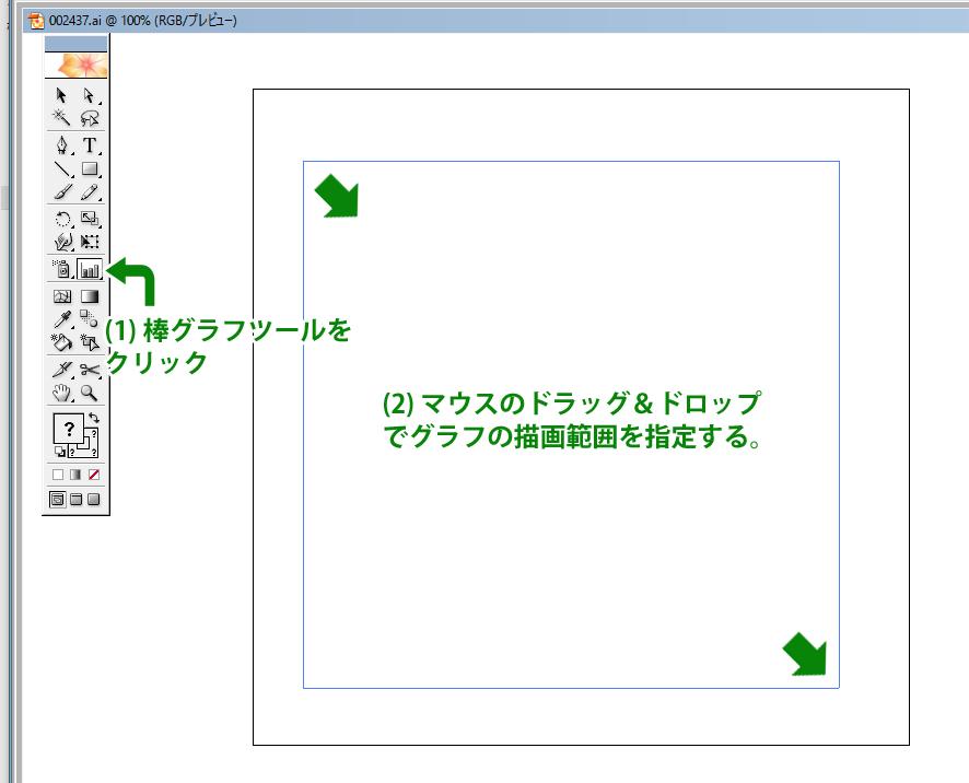 Illustrator の画面。棒グラフツール使用。
