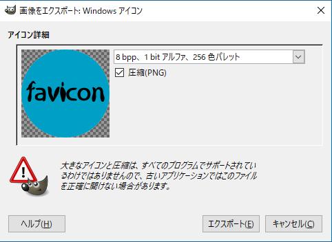 GIMP の画面。 Windows アイコンの保存時オプション。