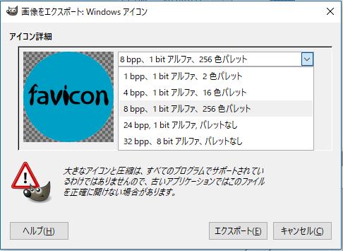 GIMP の画面。 Windows アイコンの保存時のオプション設定の一覧。
