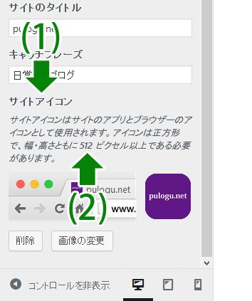 ワードプレスダッシュボードのサイト基本情報の設定画面。