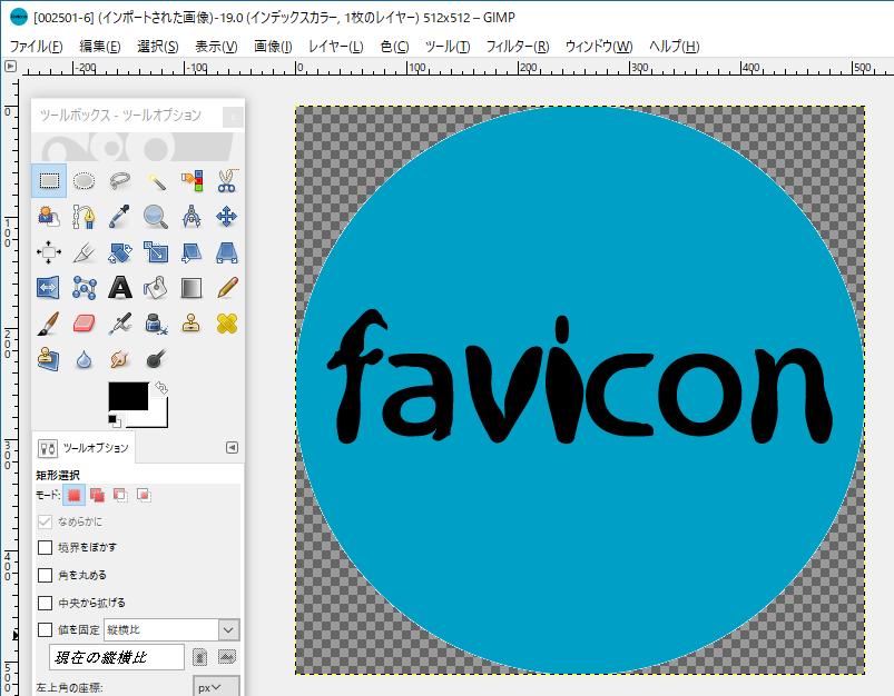 GIMP でファビコンの元画像を開いた画面。