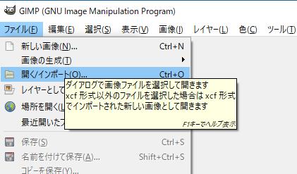 GIMP 画面。ファイルを開く。