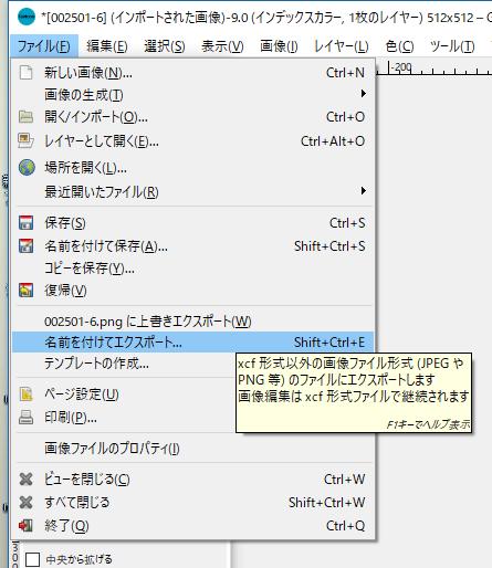 GIMP の画面。名前を付けてエクスポート。