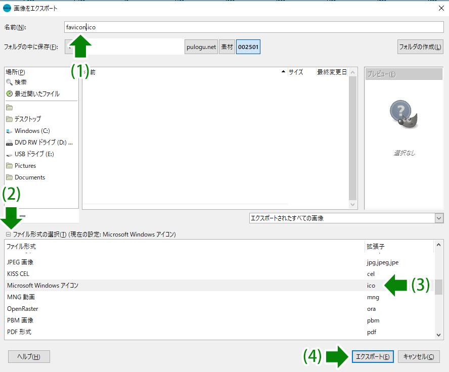 GIMP の画面。名前を付けてエクスポートの設定画面。