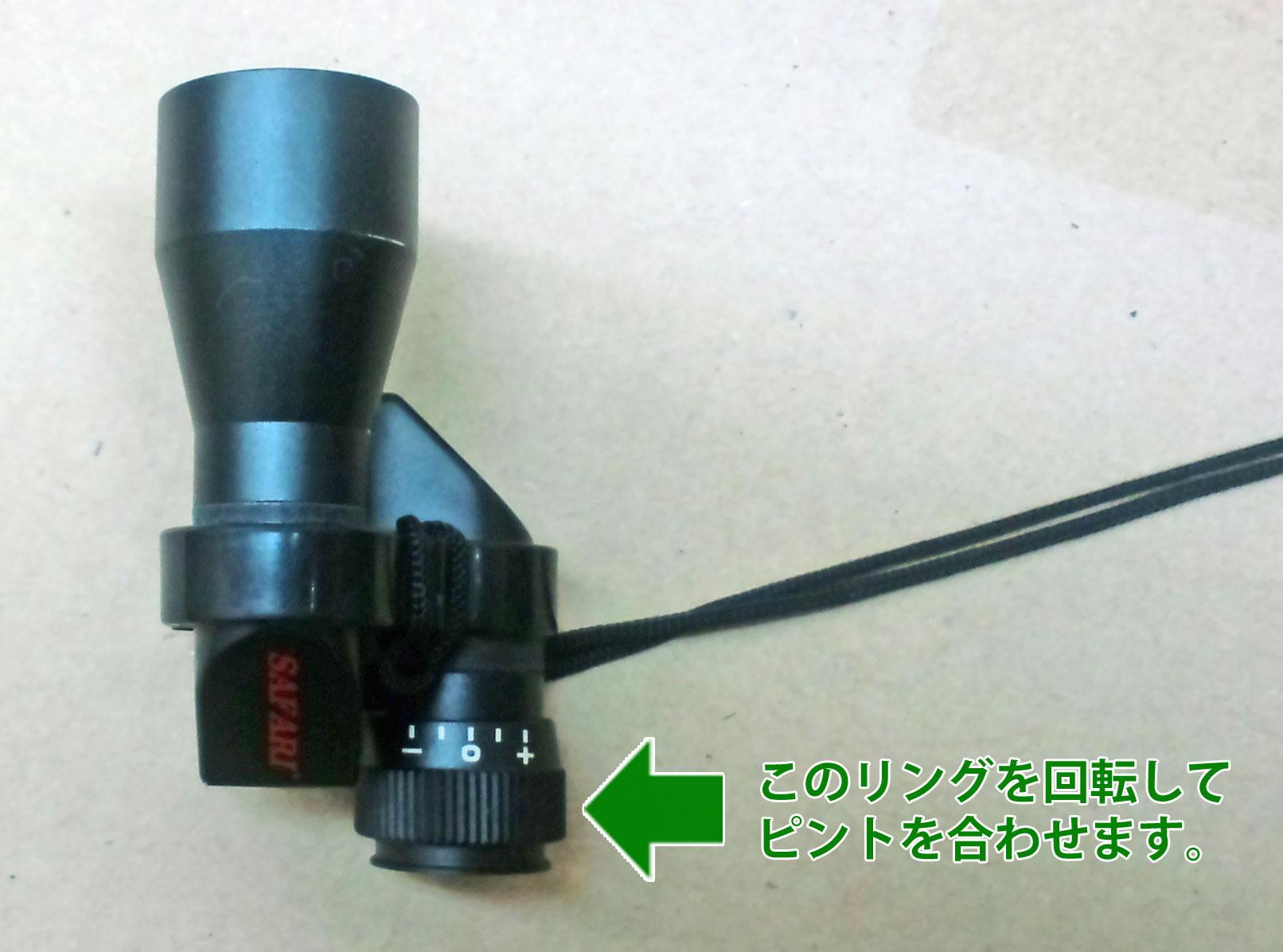 002380 単眼鏡のピント調節部分の写真