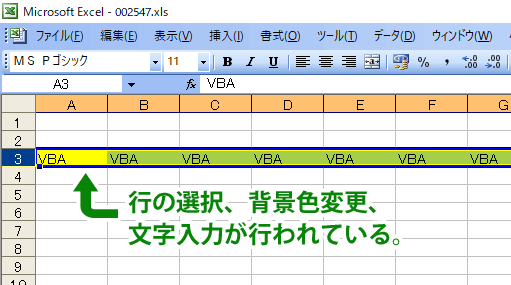 行選択を行う Excel マクロの完成イメージ。