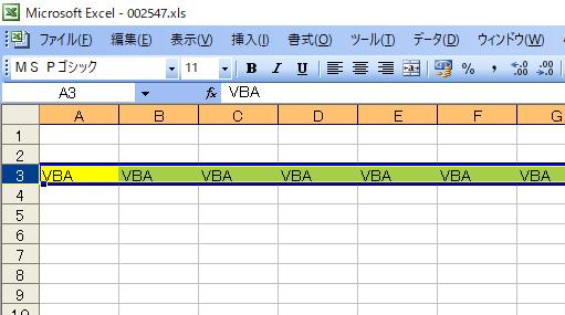 行選択を行う Excel マクロの実行結果。