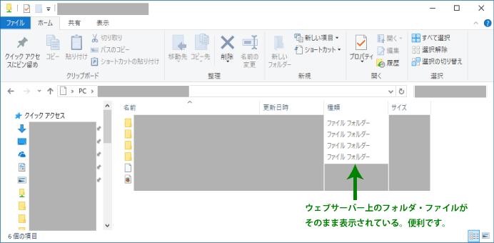 Windows10 のエクスプローラーでウェブサーバー上のデータを表示。