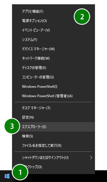 Windows10 のエクスプローラーを開く。