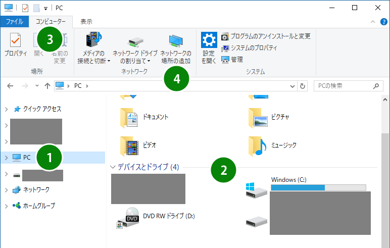ネットワークの場所の追加操作。