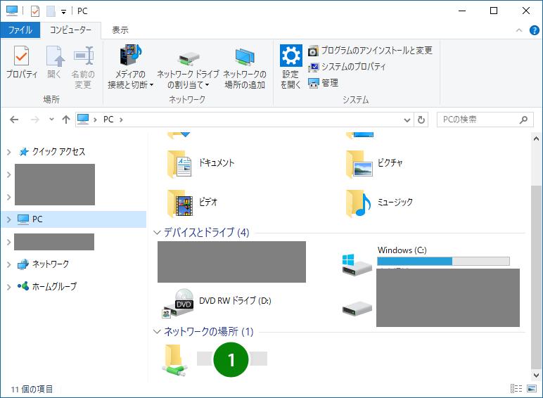 エクスプローラーの PC 階層に作成された WebDAV 接続のショートカット。