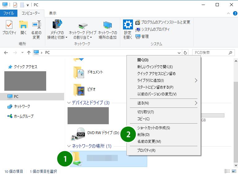WebDAV 接続のショートカット削除。
