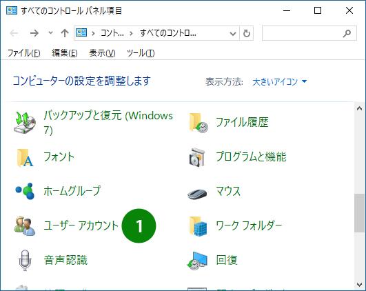 Windows10 のコントロールパネル画面。