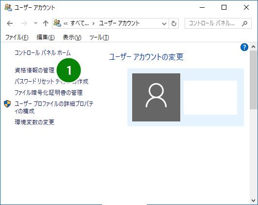 Windows10 ユーザーアカウントの画面。