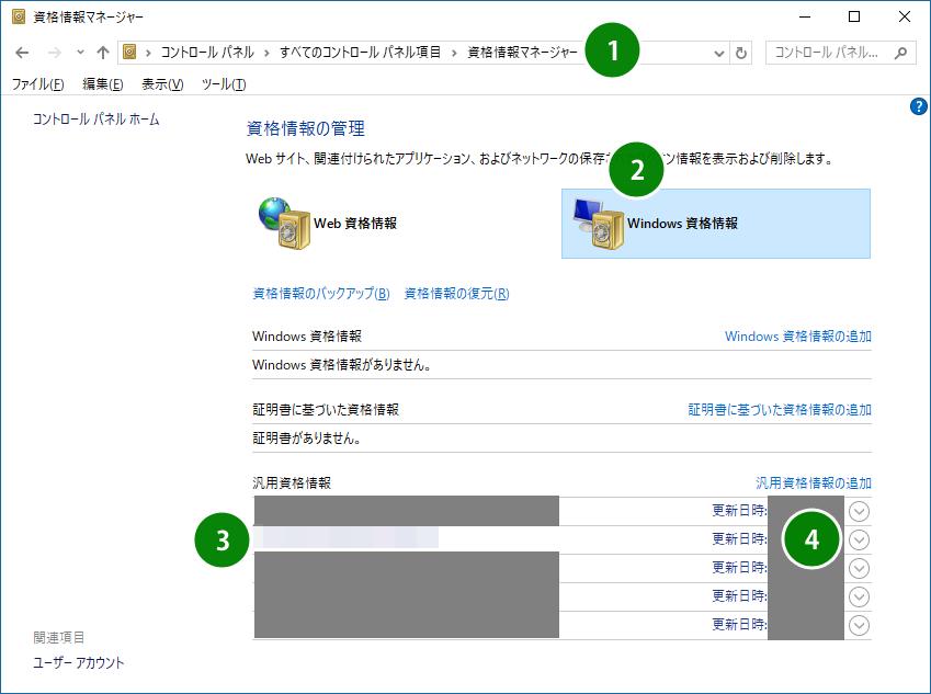 Windows10 資格情報マネージャの画面。