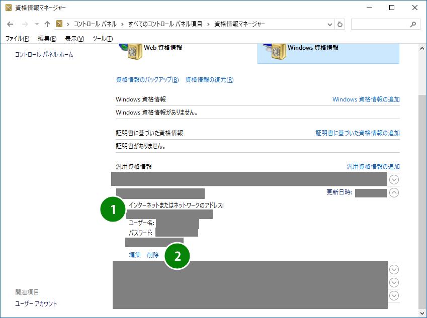 Windows 資格情報の削除操作。