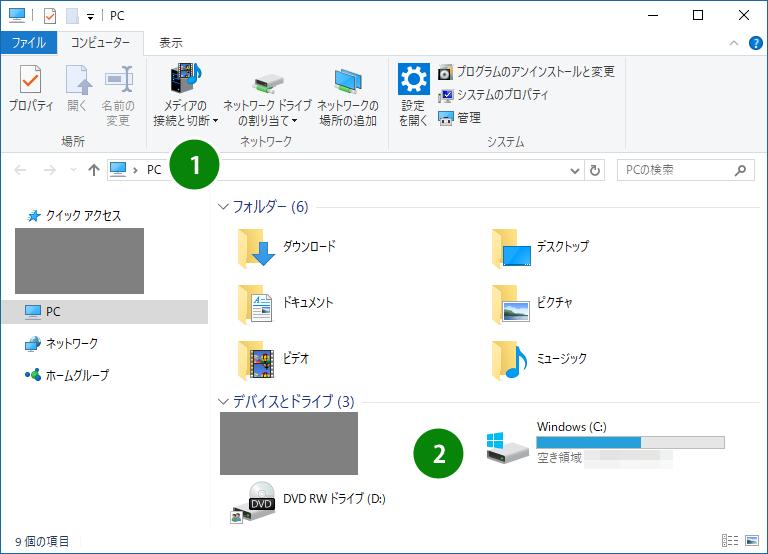 エクスプローラーの PC 階層画面。