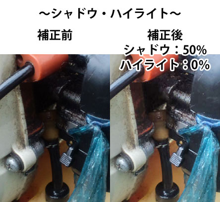 シャドウ・ハイライトの補正前と補正後の比較画像。